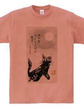 和風透かし猫 (墨・俳句)