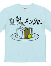 豆腐メンタル