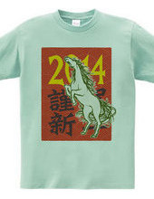 年賀Tシャツ 謹賀新年 平成26年