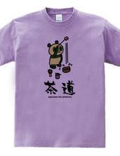茶道を行くパンダ