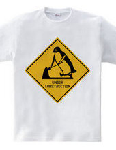 工事中標識★ペンギンさんマーク