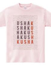 KUSHAKUSHA