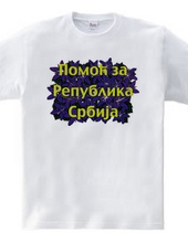 HELP FOR SERBIA