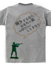 戦争するならおもちゃ箱の中だけにしときな!日本語Ver