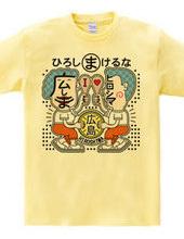 HIROSHI-MA-KERUNA!