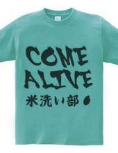 COME ALIVE (米洗い部)