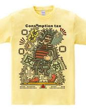 消費税の王