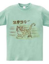 スタコラ猫さん
