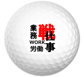 反戦ゴルフ
