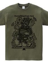 消費税の王(黒)