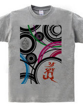 トライバル梵字 守護梵字「アン」:辰・巳年(普賢菩薩) -カラー-