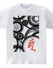 トライバル梵字 守護梵字「カーン」:酉年(不動明王)