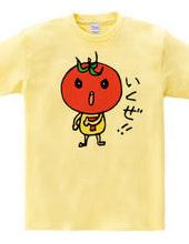 トマトちゃん やるぜ!