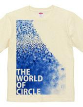 円の世界。