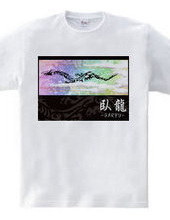龍トライバル type4 -臥龍- デザインパターン01