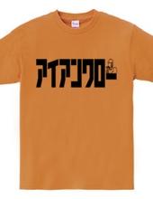 Iron claw (Katakana)