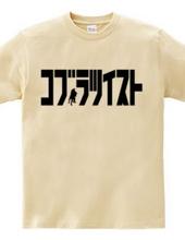 Cobra twist (Katakana)