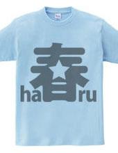 春haru