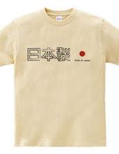 日本製〜made in japan〜