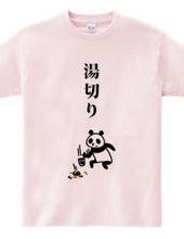 湯切りをするパンダ