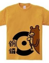 銅鑼を叩くクマ