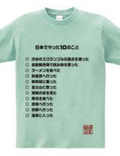 日本ですべき10のこと