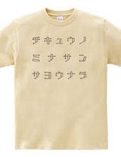 Cicuunominasansayounara T shirt