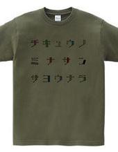 チキュウノミナサンサヨウナラTシャツ-ちょっとカラー