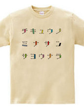 Cicuunominasansayounara T shirt - I colo