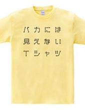 I can't fool t-shirt