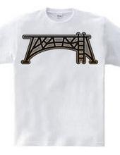 高橋専用-1