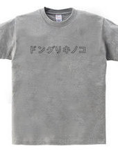 ドングリキノコTシャツ