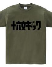 十六文キック (カタカナ)