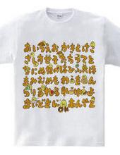 金沢弁Tシャツ~パンdeあいうえお~