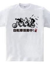 自転車操業中!
