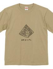ゆるゆるピラミッド
