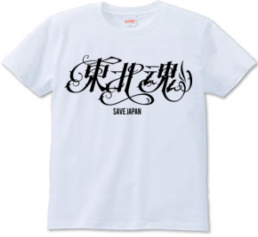 漢字カリグラフィ 東北魂