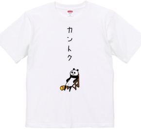 監督なパンダ