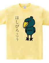 ハシビロコウTシャツ