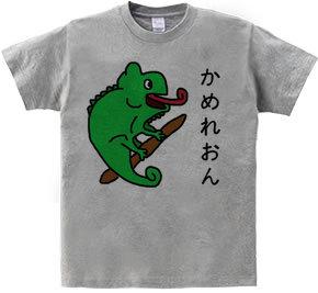 かめれおんTシャツ