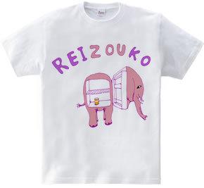 レイゾウコ
