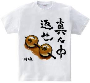 真ん中返せ 和菓子シリーズ1