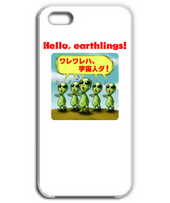 こんにちは、地球人! 2