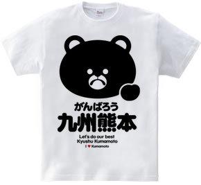 がんばろう 九州熊本 くまもと応援Design