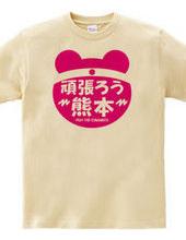 【熊本発】熊本支援Tシャツ