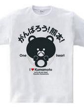 【心は一つ】がんばろう熊本 I LOVE 熊本