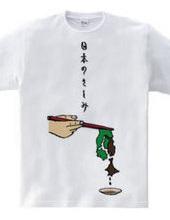 日本のさしみ
