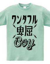 ワンダフル卑屈BOY