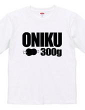 お肉300g(文字黒)