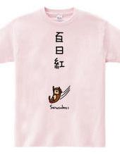 百日紅 -Sarusuberi-